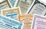 Основные виды государственных ценных бумаги