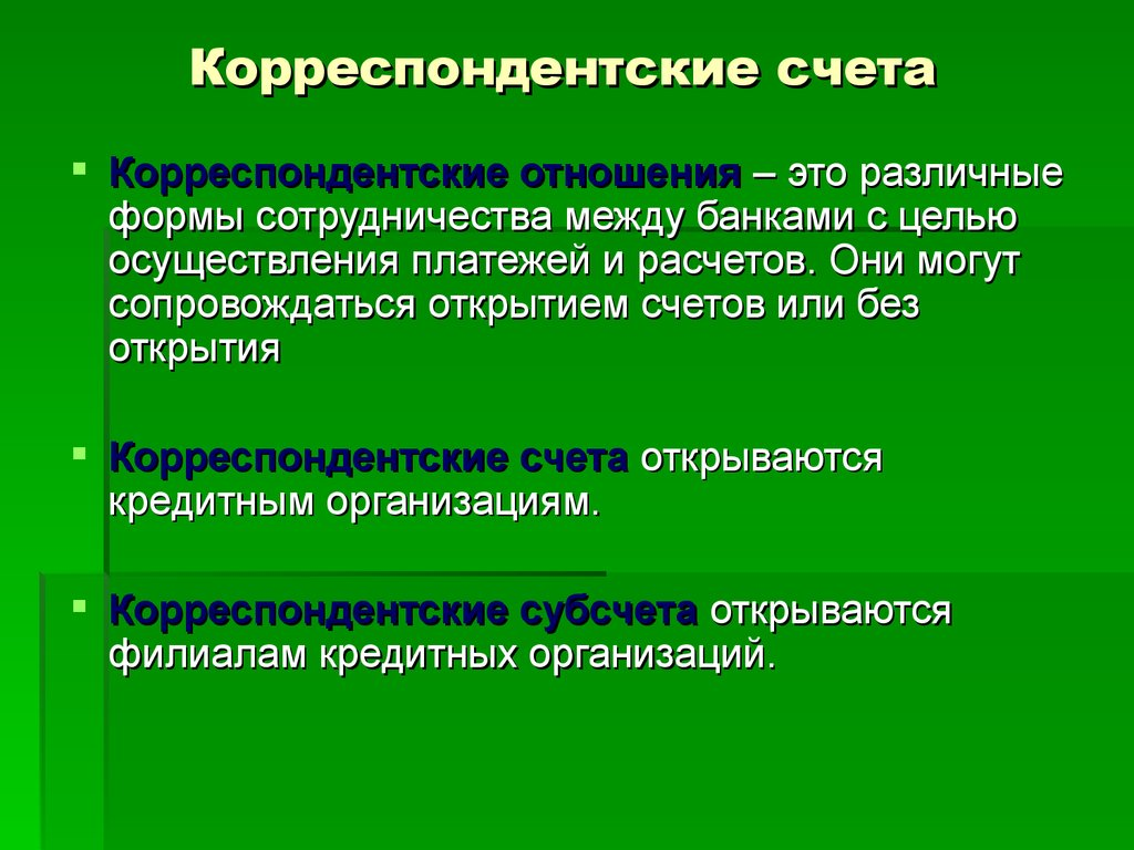 korrespondenskie_subscheta