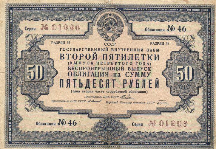 облигации денежного займа срочно деньги на карту приватбанка